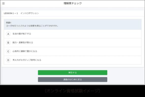 資格試験オンラインイメージ