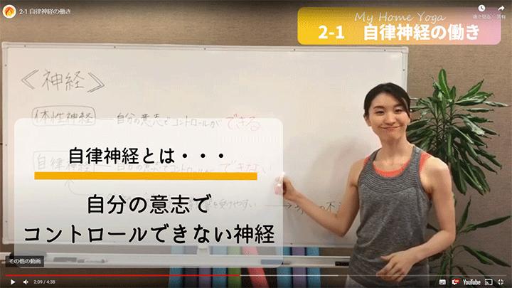 ホームヨガ資格動画