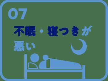 不眠・寝つきが悪い
